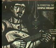 CD image SOTIRIA BELLOU / TA REBETIKA TIS SOTIRIAS BELLOU NO.1 (REMASTER)