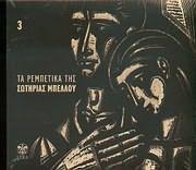 CD image ΣΩΤΗΡΙΑ ΜΠΕΛΛΟΥ / ΤΑ ΡΕΜΠΕΤΙΚΑ ΤΗΣ Ν 3 - REMASTER