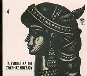 CD image ΣΩΤΗΡΙΑ ΜΠΕΛΛΟΥ / ΤΑ ΡΕΜΠΕΤΙΚΑ ΤΗΣ ΣΩΤΗΡΙΑΣ Ν. 4 - REMASTER