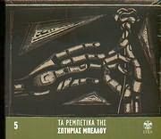 CD image SOTIRIA BELLOU / TA REBETIKA TIS SOTIRIAS N. 5 (REMASTER)