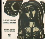 CD image ΣΩΤΗΡΙΑ ΜΠΕΛΛΟΥ / ΤΡΑΓΟΥΔΑ ΤΣΙΤΣΑΝΗ Ν.6 (REMASTERED)