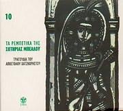 CD: ΣΩΤΗΡΙΑ ΜΠΕΛΛΟΥ / ΤΡΑΓΟΥΔΑ ΑΠΟΣΤΟΛΟ ΧΑΤΖΗΧΡΗΣΤΟ Νο.10 (REMASTER) [5202483764386]