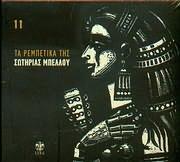 CD image SOTIRIA BELLOU / PRIN TO HARAMA NO.11 (REMASTER)