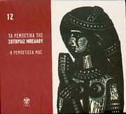 CD image for SOTIRIA BELLOU / I REBETISSA MAS NO.12 (REMASTER)