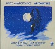 ILIAS ANDRIOPOULOS / <br>ARGONAYTES