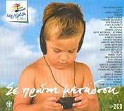 MELODIA FM 99.2 / SE PROTI METADOSI - - (VARIOUS) (2 CD)
