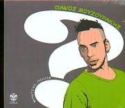 CD image PANOS MOUZOURAKIS / MANTEPSE POIOS