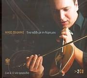 CD image NIKOS ZOIDAKIS / ENA TAXIDI ME TIN LYRA MOU - LIVE KAI 12 NEA TRAGOUDIA - (2CD)