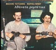 CD image for VASILIS TSITSANIS - MARIKA NINOU / ATHANATA REBETIKA