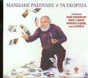 MANOLIS RASOULIS / <br>TA SKORPIA - REMASTER