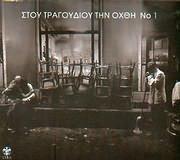 STOU TRAGOUDIOU TIN OHTHI N. 1 - NEA EKDOSI - (VARIOUS) (2 CD)