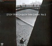 CD image STOU TRAGOUDIOU TIN OHTHI N. 2 - NEA EKDOSI - (VARIOUS) (2 CD)