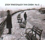 STOU TRAGOUDIOU TIN OHTHI N. 3 - NEA EKDOSI - (VARIOUS) (2 CD)