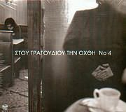 CD Image for STOU TRAGOUDIOU TIN OHTHI N. 4 - NEA EKDOSI - (VARIOUS) (2 CD)