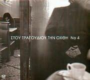 CD image STOU TRAGOUDIOU TIN OHTHI N. 4 - NEA EKDOSI - (VARIOUS) (2 CD)