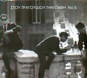CD image STOU TRAGOUDIOU TIN OHTHI N. 5 - NEA EKDOSI - (VARIOUS) (2 CD)