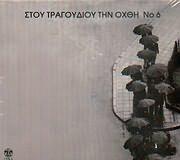 CD image STOU TRAGOUDIOU TIN OHTHI N. 6 - NEA EKDOSI - (VARIOUS) (2 CD)