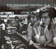 STOU TRAGOUDIOU TIN OHTHI N. 8 - NEA EKDOSI - (VARIOUS) (2 CD)