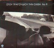 CD image STOU TRAGOUDIOU TIN OHTHI N. 9 - NEA EKDOSI - (VARIOUS) (2 CD)