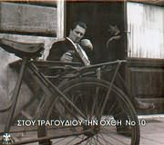 CD image ΣΤΟΥ ΤΡΑΓΟΥΔΙΟΥ ΤΗΝ ΟΧΘΗ Ν. 10 - ΝΕΑ ΕΚΔΟΣΗ - (VARIOUS) (2 CD)