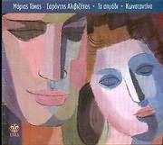 KONSTANTINA / <br>MARIOS TOKAS - SARANTIS ALIVIZATOS / <br>TO SIMADI