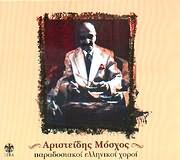 CD image ΑΡΙΣΤΕΙΔΗΣ ΜΟΣΧΟΣ / ΤΑΞΙΔΙΑ ΜΕ ΤΟ ΣΑΝΤΟΥΡΙ