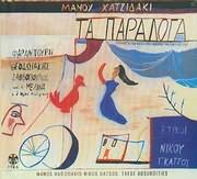 MANOS HATZIDAKIS - NIKOS GKATSOS / <br>TA PARALOGA (CD + BOOKLET) - (REMASTER)