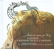 CD image MANOS HATZIDAKIS / O ODOIPOROS TO METHYSMENO KORITSI KAI O ALKIVIADIS (CD + BOOKLET) - (REMASTER)