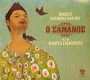 THANASIS PAPAKONSTANTINOU - DIONYSIS SAVVOPOULOS / O SAMANOS