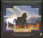 CD image DIMITRIS PAPADIMITRIOU / VIOS ELLINIKOS