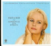 CD image for GIOTA VEI / HOREYONTAS STA KYMATA - AGAPIMENA PARADOSIAKA