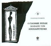 CD image ELLINIKA POIIMATA / GIANNIS RITSOS / APOHAIRETISMOS STON GRIGORI AYXENTIOU - (REMASTER)
