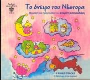CD image STAMATIS SPANOUDAKIS / TO ONEIRO TOU NESTORA - MOUSIKI KAI TRAGOUDIA TOU APO TIN OMONYMI PAIDIKI SEIRA