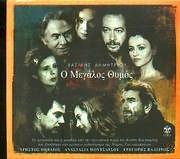 CD image Ο ΜΕΓΑΛΟΣ ΘΥΜΟΣ / ΒΑΣΙΛΗΣ ΔΗΜΗΤΡΙΟΥ - (OST)
