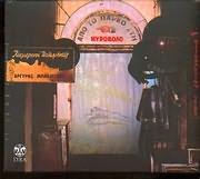 CD image for HEIMERINOI KOLYMVITES / APO TO PARKO STI MYROVOLO - ARGYRIS BAKIRTZIS