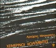 CD image HEIMERINOI KOLYMVITES
