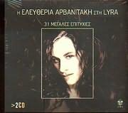 ELEYTHERIA ARVANITAKI / <br>I ELEYTHERIA ARVANITAKI STI LYRA - MEGALES EPITYHIES (2CD)