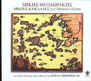 CD image for MIKIS THEODORAKIS / MIKRES KYKLADES [SOULA BIRBILI]