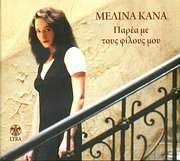 CD image ΜΕΛΙΝΑ ΚΑΝΑ / ΠΑΡΕΑ ΜΕ ΤΟΥΣ ΦΙΛΟΥΣ ΜΟΥ