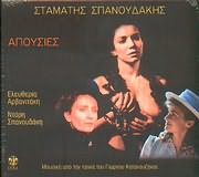 CD Image for STAMATIS SPANOUDAKIS - APOUSIES (REMASTER) - (OST)