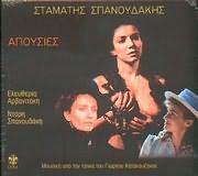 CD Image for ΣΤΑΜΑΤΗΣ ΣΠΑΝΟΥΔΑΚΗΣ - ΑΠΟΥΣΙΕΣ (REMASTER) - (OST)