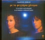 CD image STAYROS LOGARIDIS / ME TA FEGGARIA HANOMAI