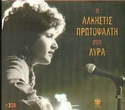 CD image ALKISTIS PROTOPSALTI / 35 MEGALES EPITYHIES (2CD)