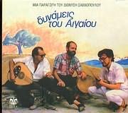CD image for ΔΥΝΑΜΕΙΣ ΤΟΥ ΑΙΓΑΙΟΥ