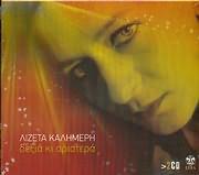 ΛΙΖΕΤΑ ΚΑΛΗΜΕΡΗ / <br>ΔΕΞΙΑ ΚΙ ΑΡΙΣΤΕΡΑ (2CD)