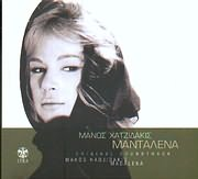 CD image for MANTALENA / MANOS HATZIDAKIS - ALIKI VOUGIOUKLAKI (REMASTER) - (OST)