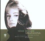 ΜΑΝΤΑΛΕΝΑ / <br>ΜΑΝΟΣ ΧΑΤΖΙΔΑΚΙΣ - ΑΛΙΚΗ ΒΟΥΓΙΟΥΚΛΑΚΗ (REMASTER) - (OST)