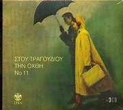 STOU TRAGOUDIOU TIN OHTHI N. 11 - NEA EKDOSI - (VARIOUS) (3 CD)