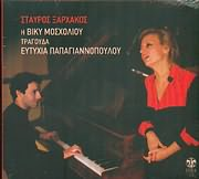 CD image VIKY MOSHOLIOU / STAYROS XARHAKOS / TRAGOUDIA TIS EYTYHIAS PAPAGIANNOPOULOU
