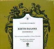 CD image ELLINIKA POIIMATA / KOSTIS PALAMAS I / DIAVAZEI KATSIBALIS - (REMASTER)